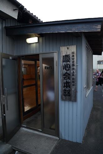 Keishin Kai Hombu Dojo Entrance